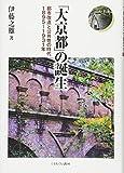 「大京都」の誕生:都市改造と公共性の時代 1895~1931年