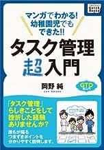 表紙: マンガでわかる! 幼稚園児でもできた!! タスク管理超入門 impress QuickBooks | 岡野 純