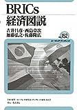 BRICs経済図説 (ユーラシア・ブックレット)