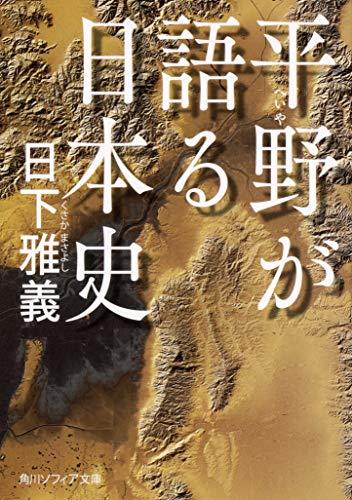 平野が語る日本史 (角川ソフィア文庫)