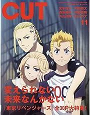 Cut 2021年 11 月号 [雑誌]