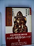 経済の誕生―鬼と富の民俗学 (1982年) (日本文化の発見)