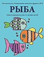 Книга-раскраска для 2-х летних детей (Рыба): В этой книге есть 40 страниц для раскрашиван&#
