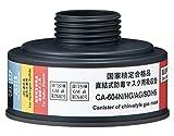 シゲマツ(重松製作所) 防毒マスク 直結式ハロゲンガス 酸性ガス 亜硫酸ガス 硫化水素用吸収缶 CA-604N/HG/AG/SO/HS