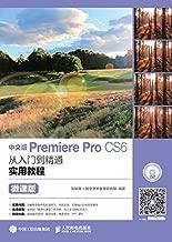中文版Premiere Pro CS6从入门到精通实用教程(微课版)