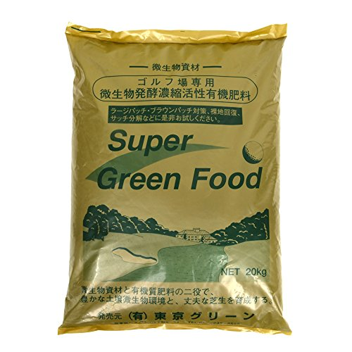 芝生用微生物発酵濃縮&活性有機肥料 スーパーグリーンフード 20kg入り 粉タイプ