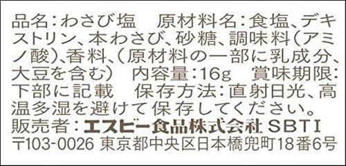 エスビー食品 スマートスパイス わさび塩 16g [4561]