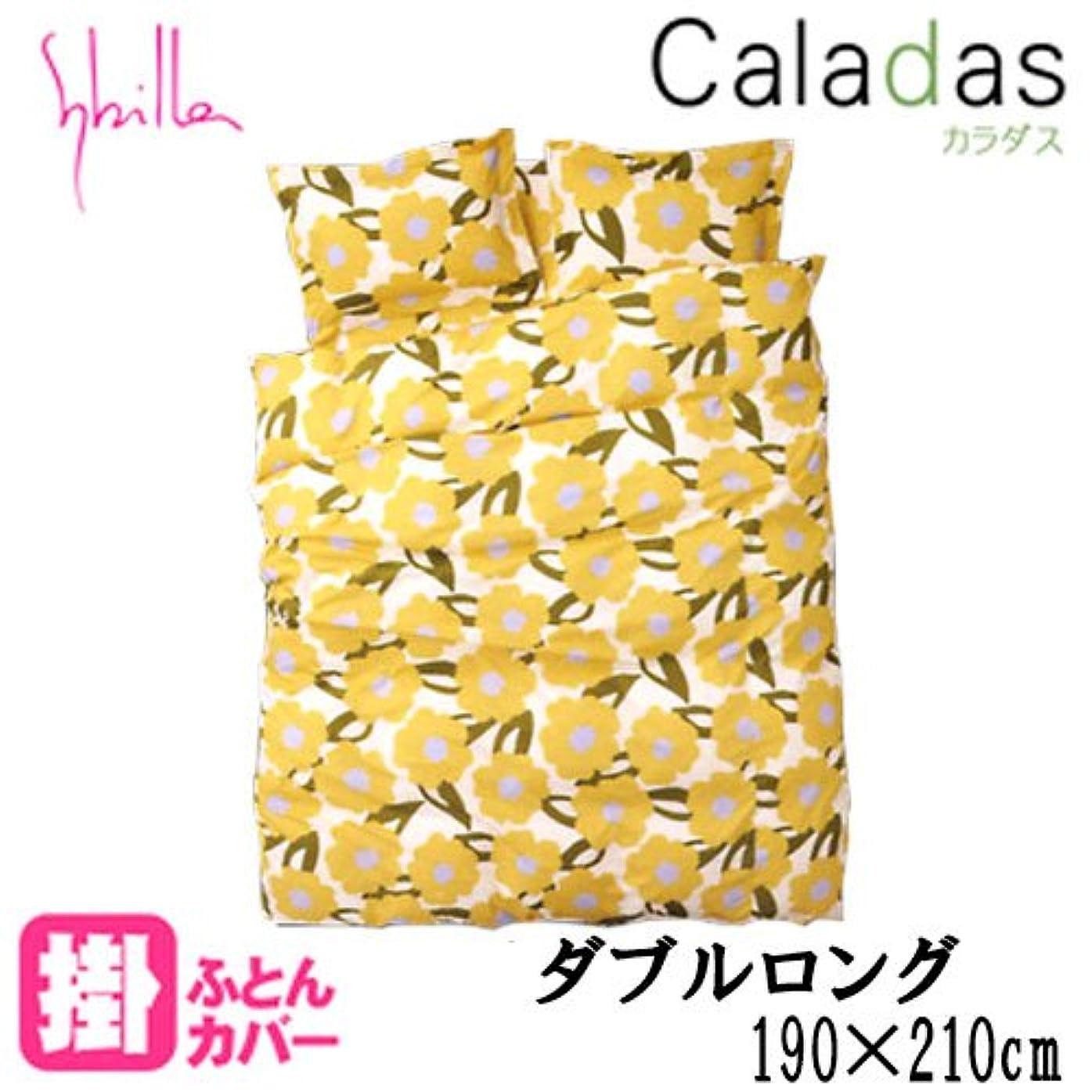 一般的にアクティブ【 Sybilla 】 シビラ 国産 掛け 布団 カバー 『 カラダス 』 ダブル ロング ( 190×210cm ) イエロー