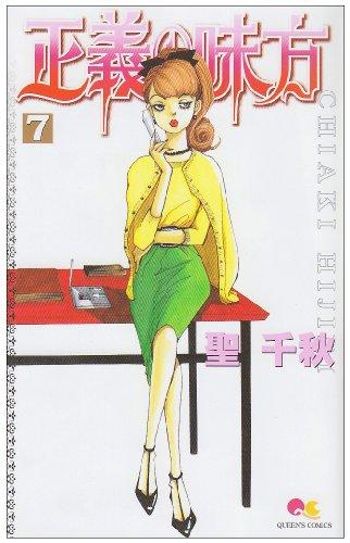 正義の味方 7 (クイーンズコミックス)