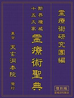 [霊療術研究団, puru]の〔復刻版〕霊療術聖典: 斯界権威十五大家