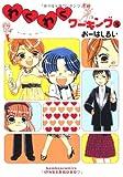 わくわくワーキング(5) (バンブー・コミックス)