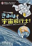 きみは宇宙飛行士!  宇宙食・宇宙のトイレ まるごとハンドブック