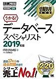 情報処理教科書 データベーススペシャリスト 2019年版