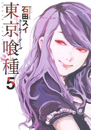 東京喰種 トーキョーグール 5 (ヤングジャンプコミックス)