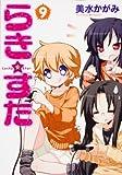 らき☆すた (9) (角川コミックス)