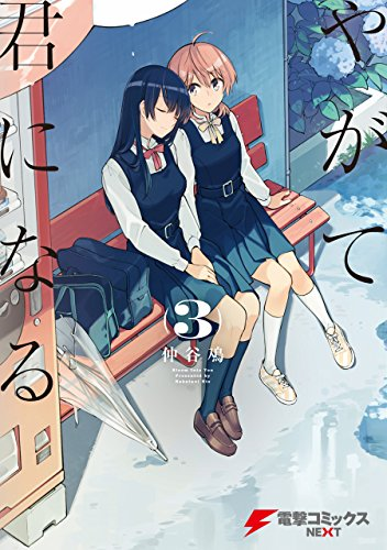 やがて君になる(3) (電撃コミックスNEXT)