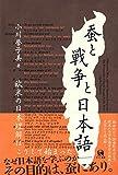 蚕と戦争と日本語—欧米の日本理解はこうして始まった