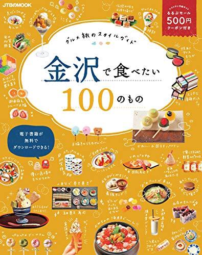 金沢で食べたい100のもの (JTBのムック)