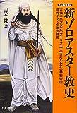 新ゾロアスター教史 (刀水歴史全書99)