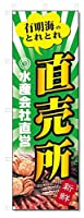 のぼり旗 有明海 直売所 (W600×H1800)