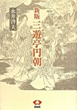 新版 三遊亭円朝 (青蛙選書)