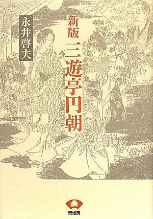 新版 三遊亭円朝 (青蛙選書)の詳細を見る
