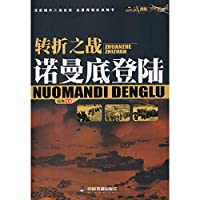 The turning point of World War II battle Battle: Normandy(Chinese Edition)