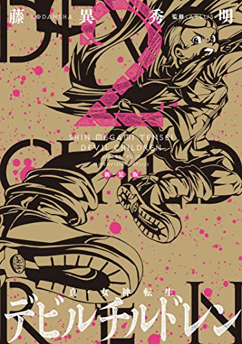 新装版 真・女神転生 デビルチルドレン(2) (コミッククリエイトコミック)の詳細を見る