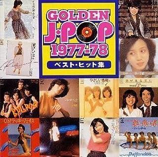 ゴールデン・Jポップ 1977~78ベスト・ヒット集
