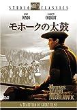 モホークの太鼓 [DVD] image