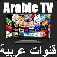 $159 » Arabic TV Box HD 4K, 8000+ Channels Including Arabic and Internationalجميع القنوات العربية و العالمية والرياضية بجودة عالية و بدون دفعات شهرية Channels No Monthly Fee