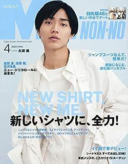 Men's NONNO(メンズノンノ) 2020年 04 月号 [雑誌]