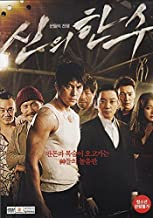 Best the divine move dvd Reviews