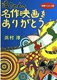 淳ちゃんの名作映画をありがとう―洋画ベスト100 (イグザミナBOOK)