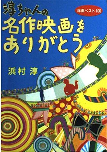 淳ちゃんの名作映画をありがとう―洋画ベスト100 (イグザミナBOOK)の詳細を見る