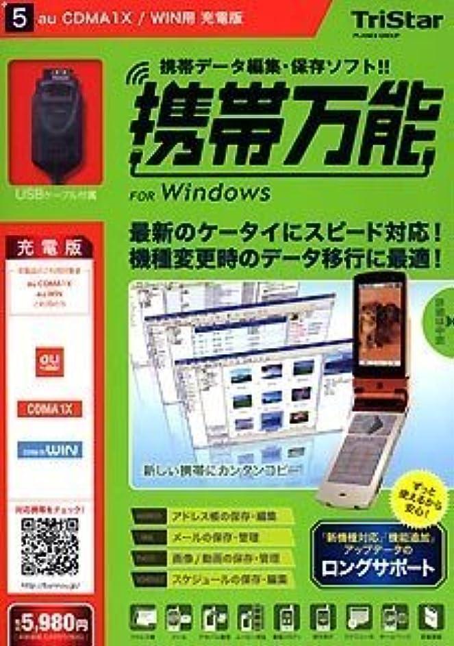 メタリック否定する流暢携帯万能 for Windows au CDMA1X / WIN用 充電版