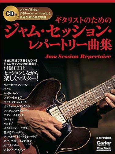 ギタリストのためのジャム・セッション・レパートリー曲集 (ジャム・セッションが体験できるCD付) (Guitar ...
