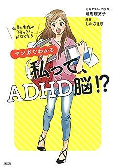 [司馬 理英子, しおざき 忍]の仕事&生活の「困った!」がなくなる マンガでわかる 私って、ADHD脳!? (大和出版)