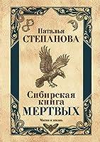 Сибирская книга мертвых (Магия и жизнь)