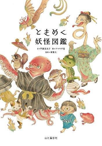 ときめく妖怪図鑑 Tokimeku Zukan+