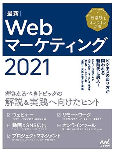 最新Webマーケティング2021 ~押さえるべきトピックの解説&実践へ向けたヒント~ (Web Designing BOOKS)
