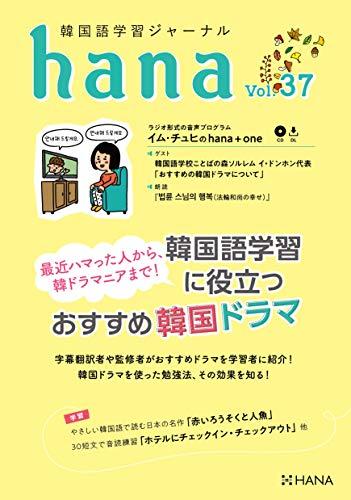 韓国語学習ジャーナルhana Vol. 37の詳細を見る