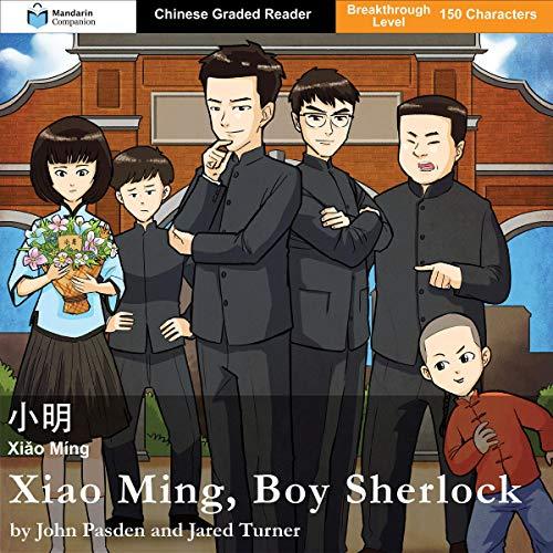 Xiao Ming, Boy Sherlock cover art