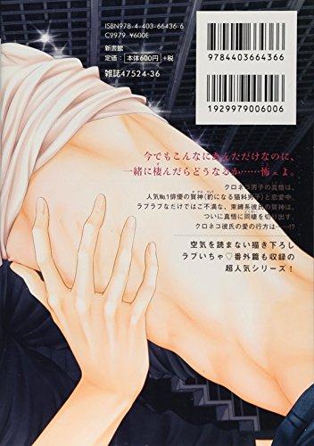 『クロネコ彼氏の愛し方(1) (ディアプラス・コミックス)』の2枚目の画像