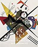 2021- 2022 18 Month Weekly & Monthly Planner July 2021 to December 2022: Wassily Kandinsky - On White II - Monthly Calendar with U.S./UK/ ... 8 x 10 in. Abstract Art Painting Artist