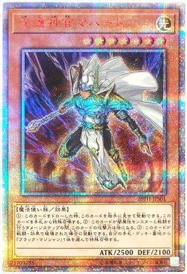 遊戯王/20TH-JP001 守護神官マハード【20thシークレットレア】