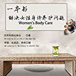 一本书解决女性身体养护问题 - 一本書解決女性身體養護問題 [Women's Body Care] audiobook cover art