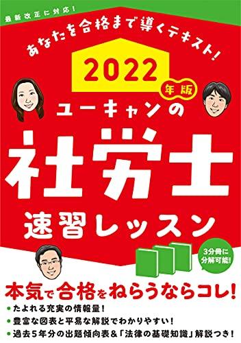 2022年版 ユーキャンの社労士 速習レッスン (ユーキャンの資格試験シリーズ)