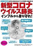 新型コロナウイルス肺炎、インフルから身を守れ! (安心4月号増刊) - 安心編集部