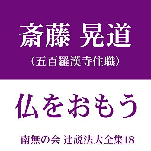 『南無の会 辻説法大全集 18.仏をおもう』のカバーアート